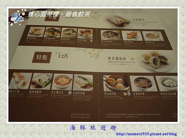 台北。養心樓茶園蔬食飲茶 (12)