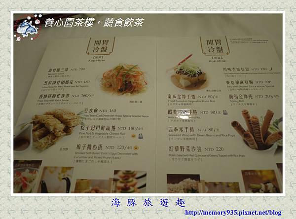 台北。養心樓茶園蔬食飲茶 (13)