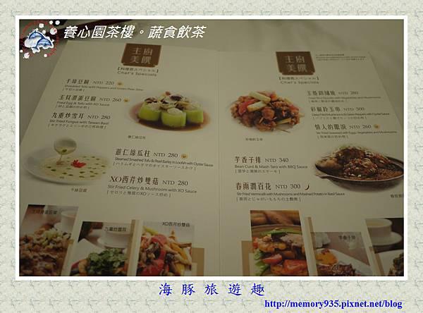 台北。養心樓茶園蔬食飲茶 (14)