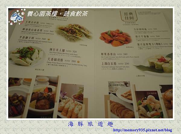 台北。養心樓茶園蔬食飲茶 (15)