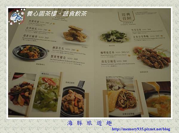 台北。養心樓茶園蔬食飲茶 (16)