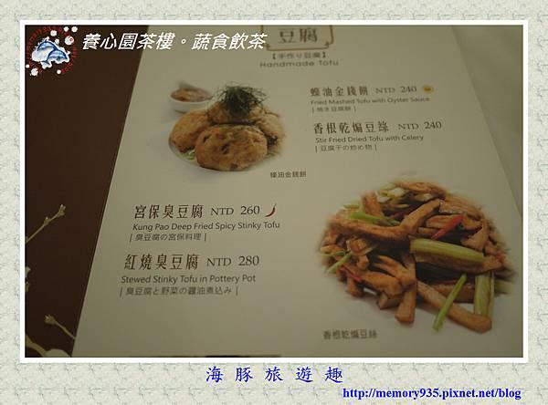 台北。養心樓茶園蔬食飲茶 (17)