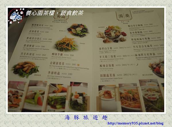 台北。養心樓茶園蔬食飲茶 (18)
