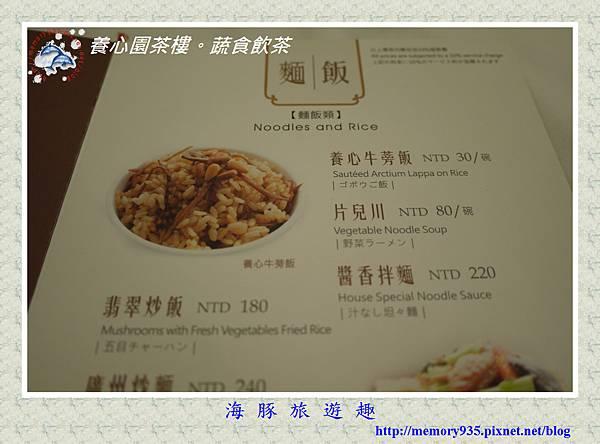 台北。養心樓茶園蔬食飲茶 (19)