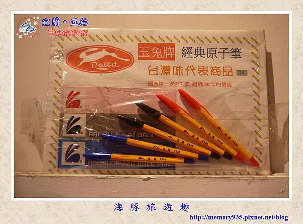 五結。玉兔鉛筆學校 (1)