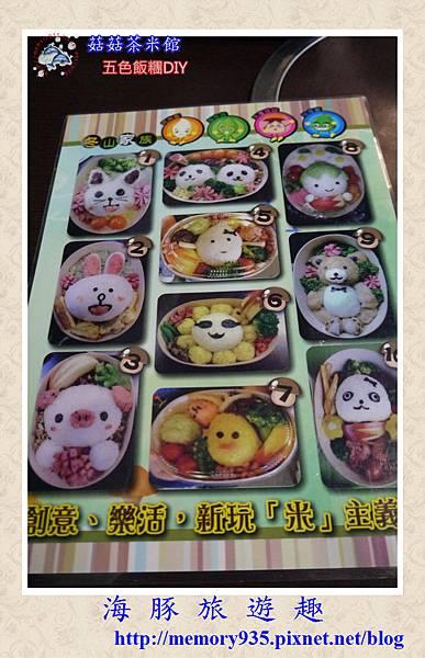 菇菇茶米館。五色飯糰DIY (1)