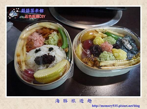 菇菇茶米館。五色飯糰DIY (8)