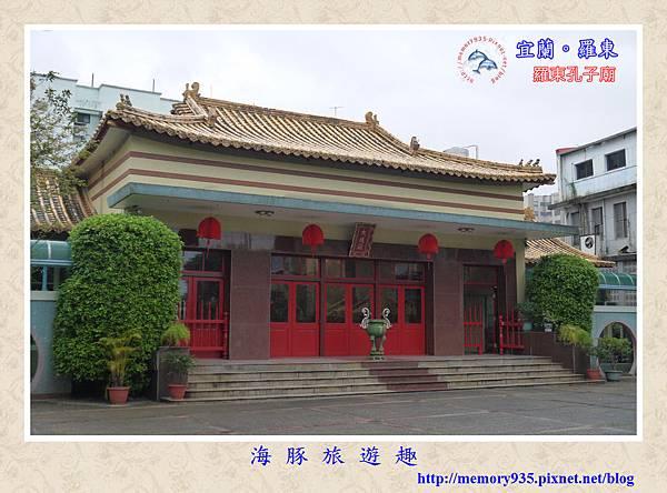 羅東孔子廟 (1)