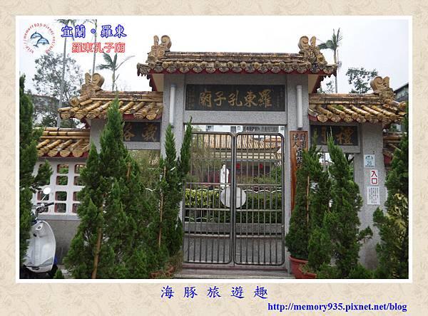 羅東孔子廟 (2)