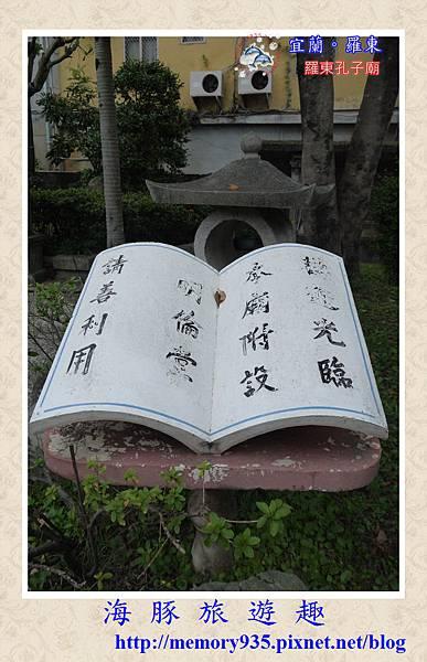 羅東孔子廟 (4)