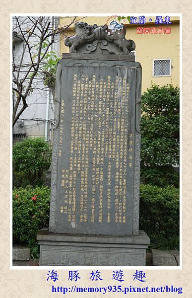 羅東孔子廟 (5)
