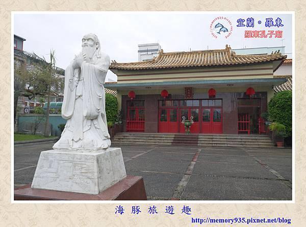 羅東孔子廟 (7)