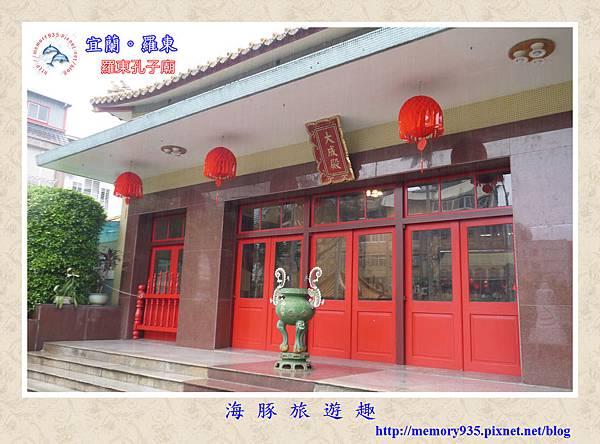 羅東孔子廟 (8)