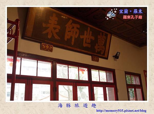 羅東孔子廟 (9)