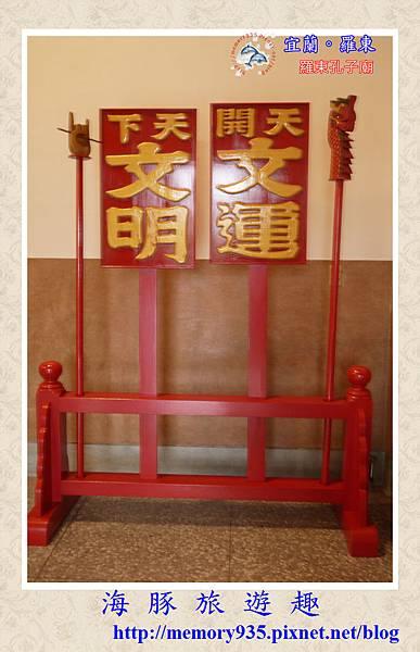 羅東孔子廟 (10)