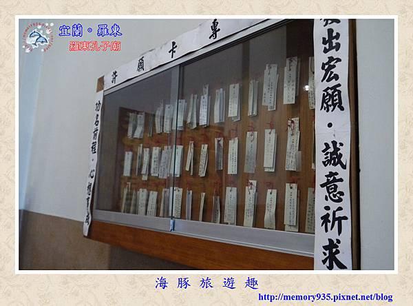 羅東孔子廟 (11)