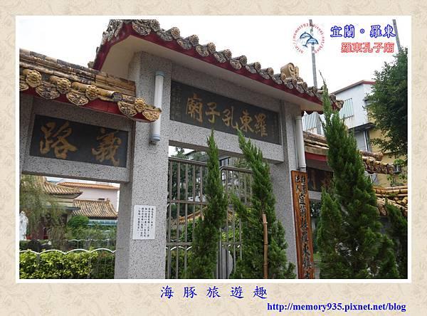 羅東孔子廟 (14)