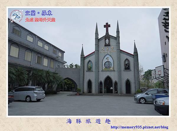 羅東北成。聖母升天堂 (1)