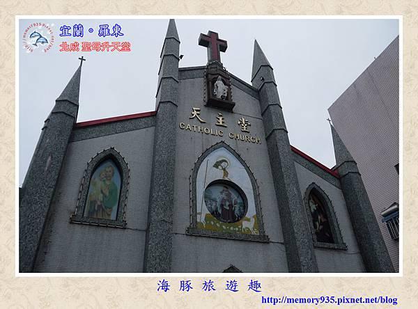 羅東北成。聖母升天堂 (2)