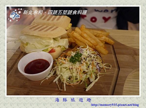 新北永和。四蔬五莖蔬食料理 (1)