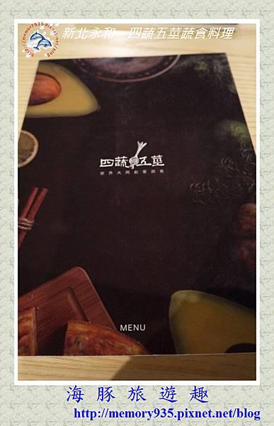 新北永和。四蔬五莖蔬食料理 (2)