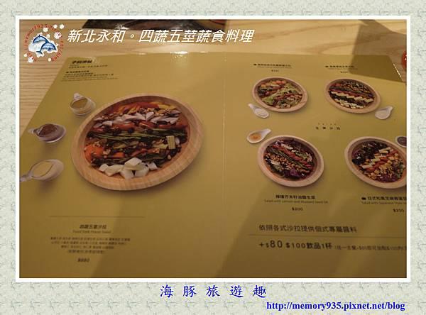 新北永和。四蔬五莖蔬食料理 (3)