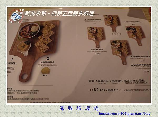 新北永和。四蔬五莖蔬食料理 (4)