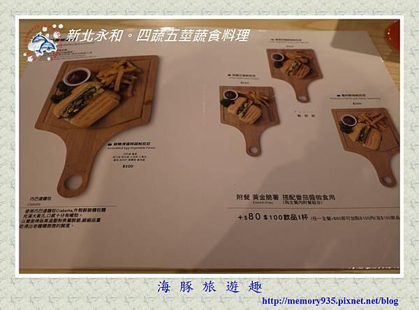 新北永和。四蔬五莖蔬食料理 (5)