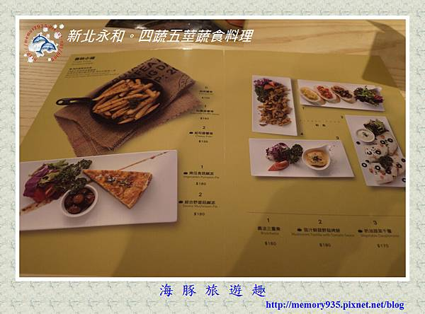 新北永和。四蔬五莖蔬食料理 (6)