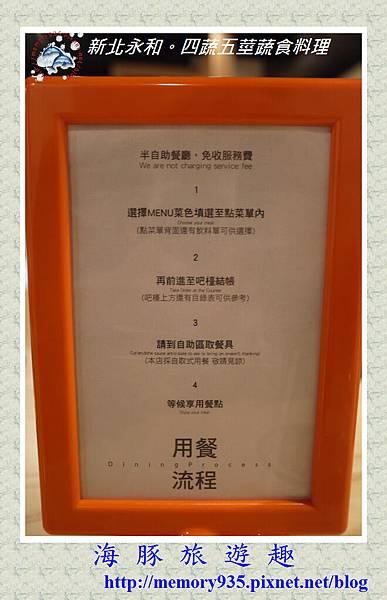 新北永和。四蔬五莖蔬食料理 (7)