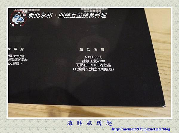 新北永和。四蔬五莖蔬食料理 (8)