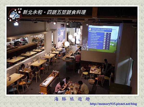 新北永和。四蔬五莖蔬食料理 (9)