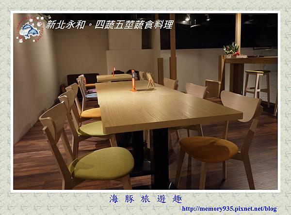 新北永和。四蔬五莖蔬食料理 (11)