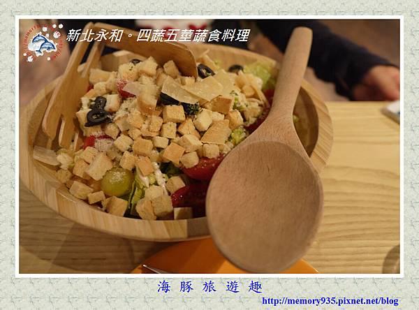 新北永和。四蔬五莖蔬食料理 (13)