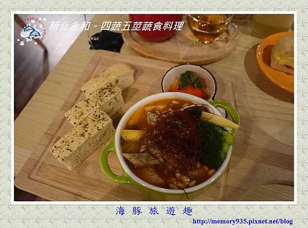 新北永和。四蔬五莖蔬食料理 (17)