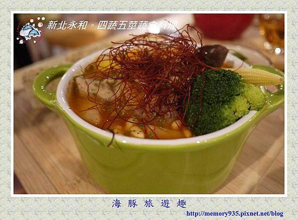 新北永和。四蔬五莖蔬食料理 (18)