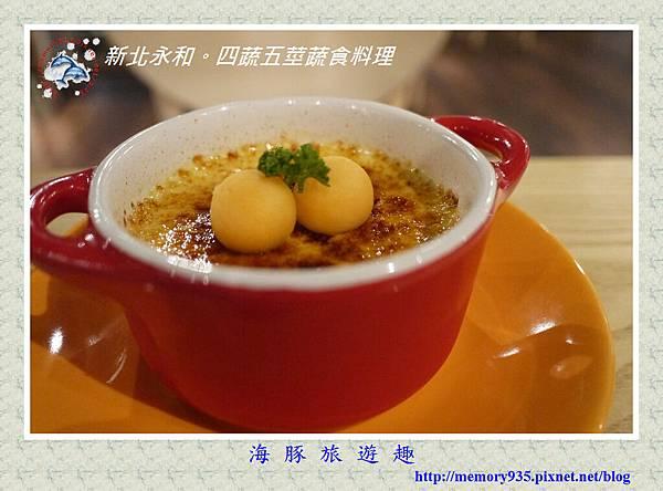 新北永和。四蔬五莖蔬食料理 (20)