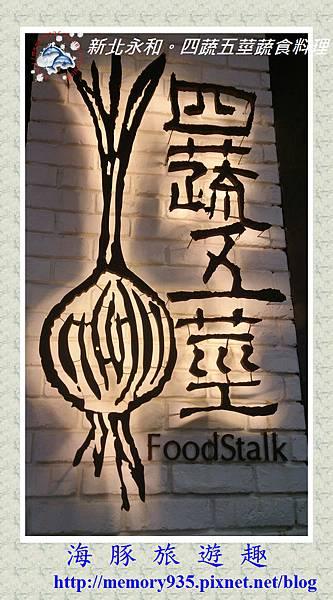 新北永和。四蔬五莖蔬食料理 (21)