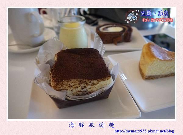 宜蘭。牧內義式手工蛋糕 (6)