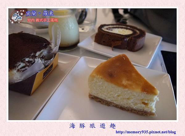 宜蘭。牧內義式手工蛋糕 (7)