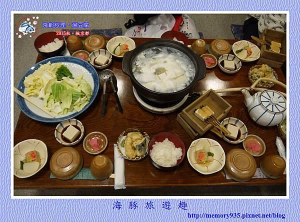 清水阪。湯豆腐