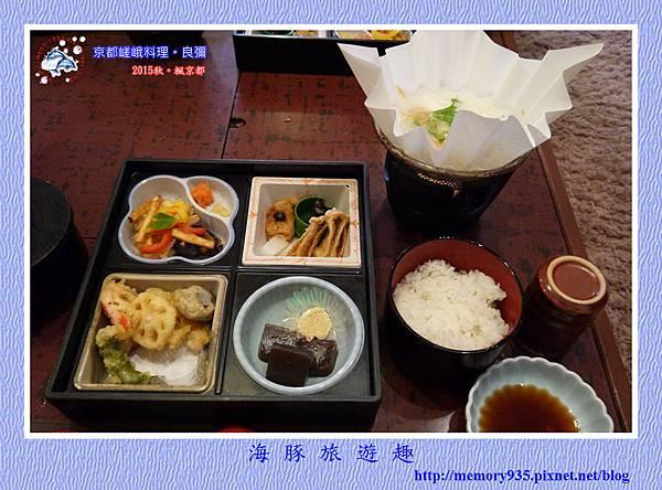 嵐山。京都嵯峨料理~良彌 (4)