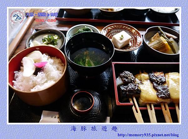 大原。日式定食 (4)