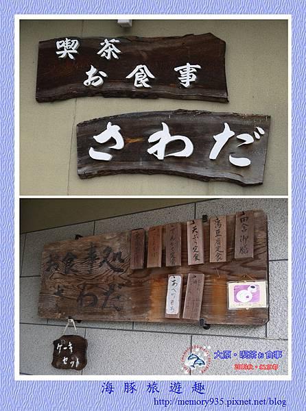 大原。日式定食 (1)