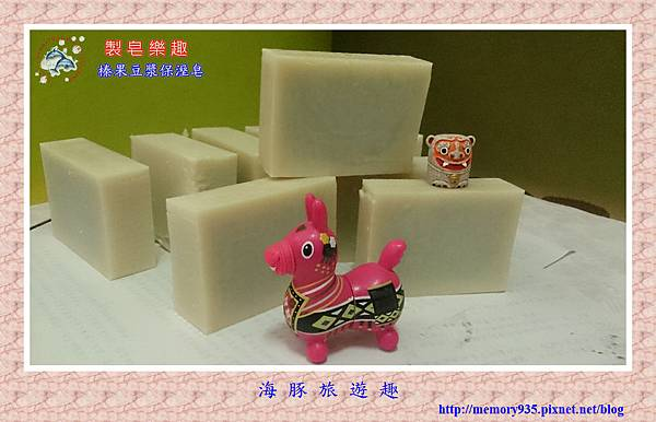 NO15. 榛果豆漿保溼皂 (1)