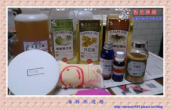 NO16. 金盞抗敏保溼母乳皂 (5)