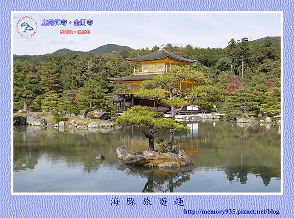 京都。金閣寺 (4)