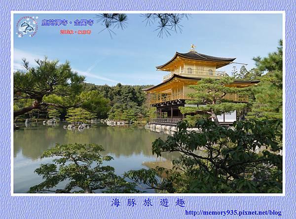 京都。金閣寺 (10)