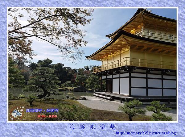 京都。金閣寺 (11)
