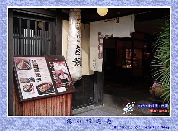 嵐山。京都嵯峨料理~良彌 (1)